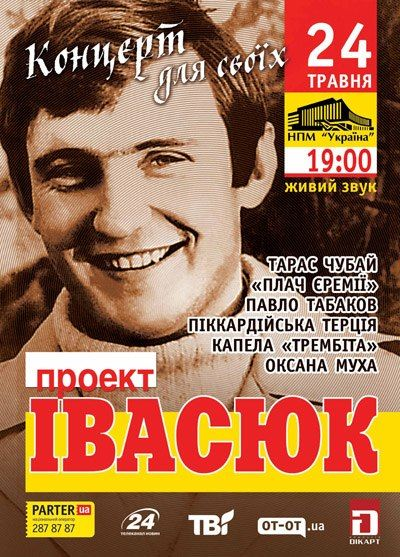 Музыкально-художественный «ПРОЕКТ Ивасюк» в Киеве 2013