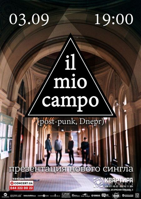 Концерт группы Il mio campo
