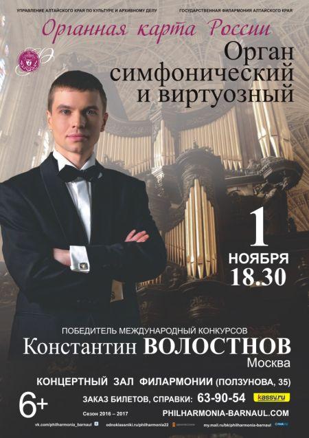 КОНСТАНТИН ВОЛОСТНОВ. Филармония Алтайского края