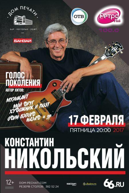 Концерт Константина Никольского