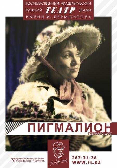 Пигмалион. Театр им. М. Ю. Лермонтова