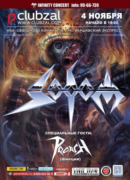 Концерт группы Sodom. Клуб Зал Ожидания