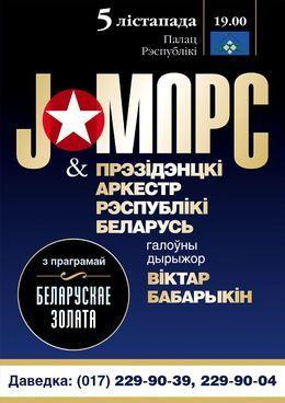 Концерт группы J:Морс и ПОРБ