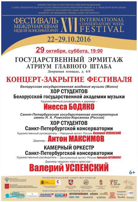 Закрытие XVI фестиваля «Международная неделя консерваторий»