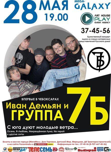 Концерт группы 7Б в г. Чебоксары. 2015