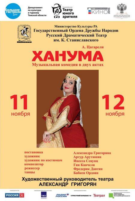 ХАНУМА. Томский ТЮЗ