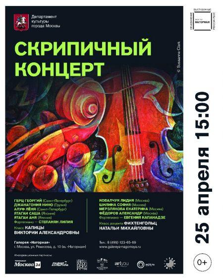 Концерт скрипичной музыки. Галерея Нагорная