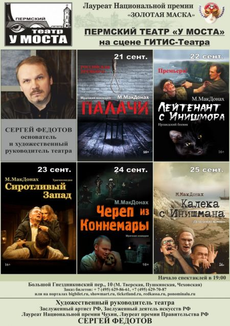 Гастроли Театра У Моста в Москве