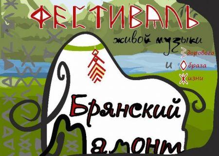 Фестиваль Брянский Мамонт 2021