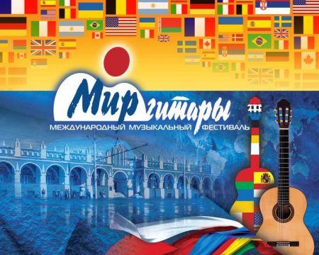 Фестиваль Мир гитары 2017