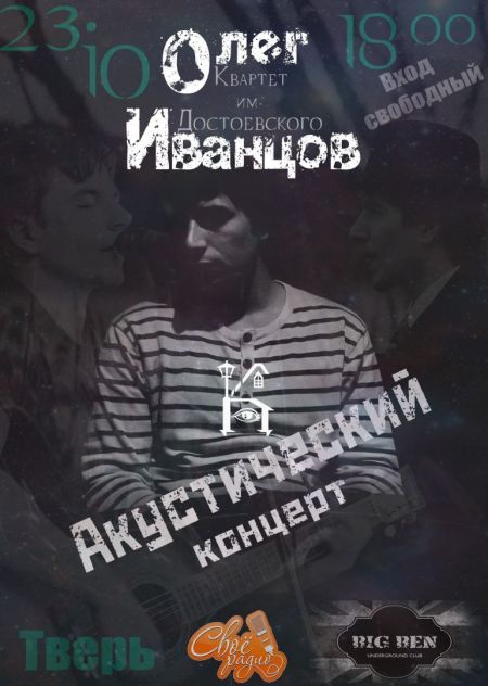 Олег {КиД} Иванцов в Твери