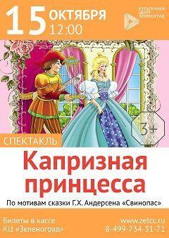 Спектакль «Капризная принцесса»