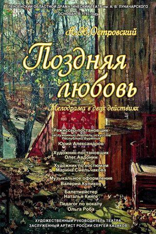 Поздняя любовь. Пензенский театр им. А. В. Луначарского