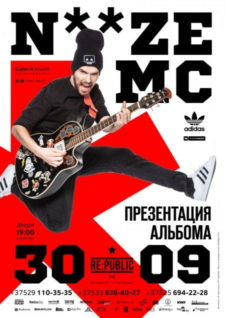 Концерт группы Noize Mc