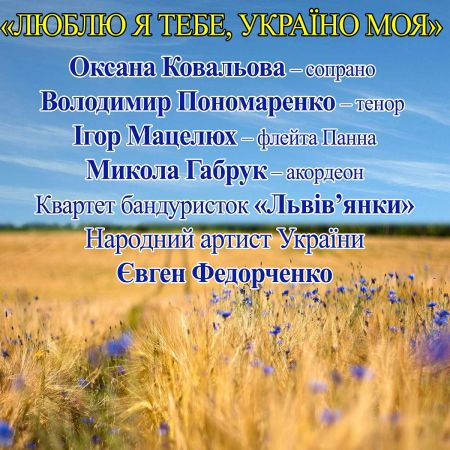 Люблю я тебе, Україно. Львівська філармонія