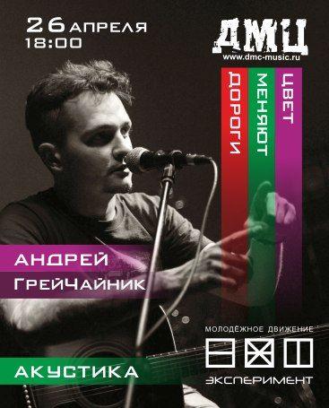 Акустический концерт Андрея ГрейЧайника (ДМЦ) в Днепропетровске