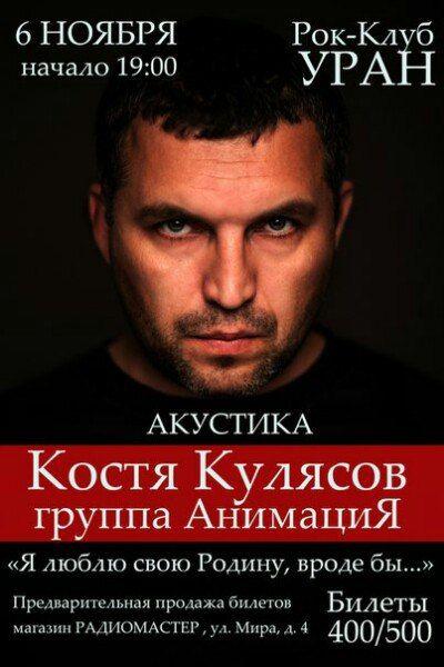 Концерт Кости Кулясова