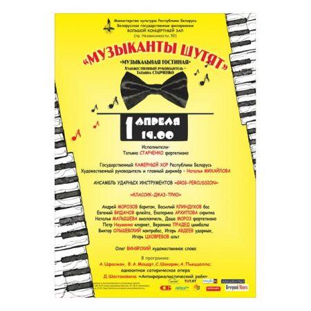 Концерт Музыканты шутят. Белорусская государственная филармония