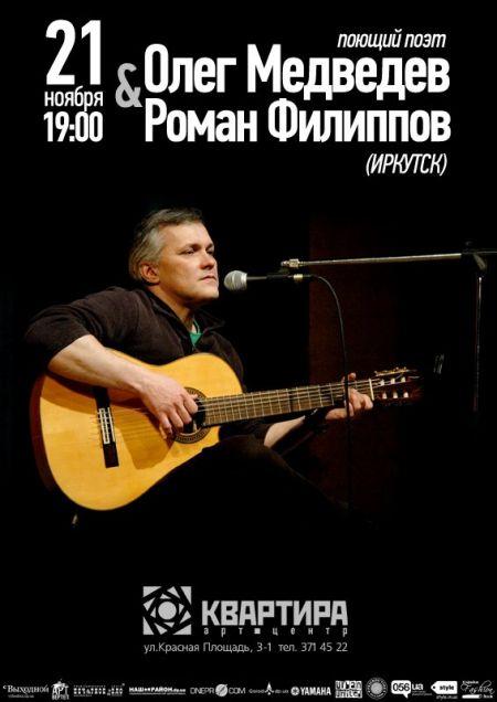Концерт Олега Медведева и Романа Филиппова в Днепропетровске