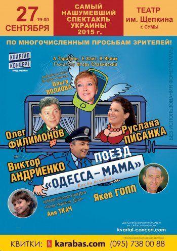"""Спектакль """"Поезд """"Одесса-мама"""""""