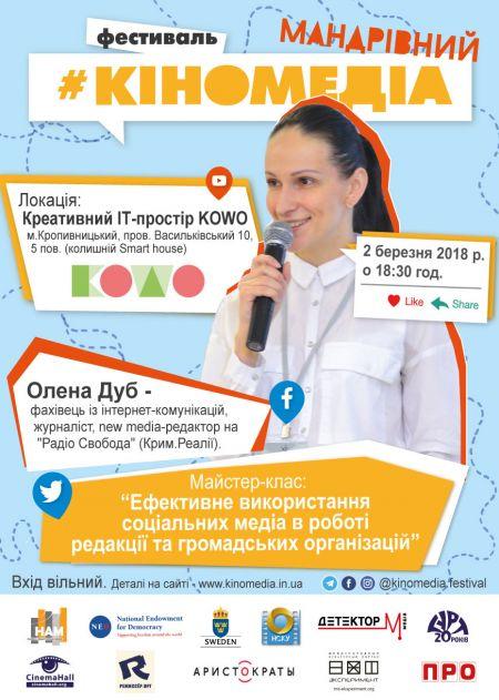 Фестиваль «Кіномедіа» 2018 у Кропивницькому