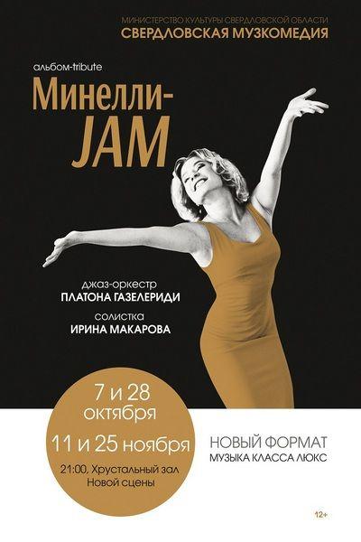 Минелли-Jam. Свердловский театр музыкальной комедии