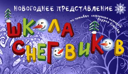 ШКОЛА СНЕГОВИКОВ. Московский театр кукол