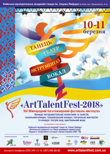 ArtTalentFest-2018
