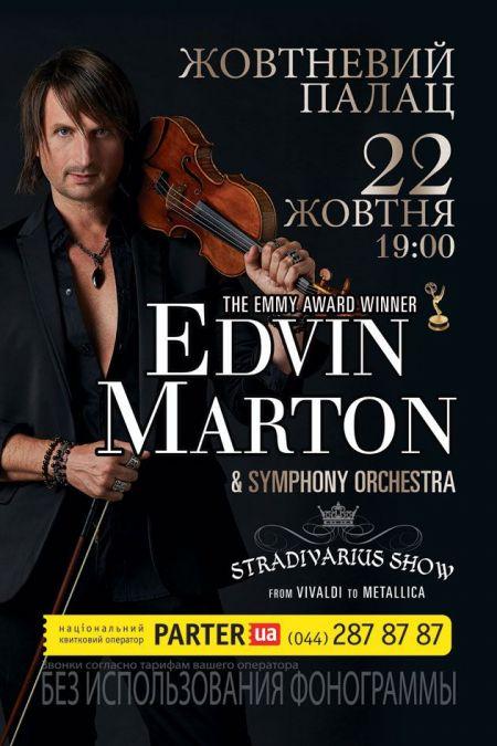 Концерт Edvin Marton