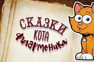 Приключения Чиполлино. Свердловская детская филармония