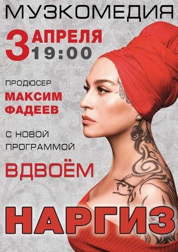 Наргиз Закирова в Одессе