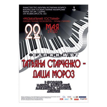 Концерт Музыкальная гостиная. Белорусская государственная филармония