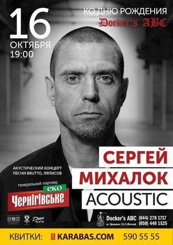 Сергей Михалок & Crazy Train. Docker's ABC