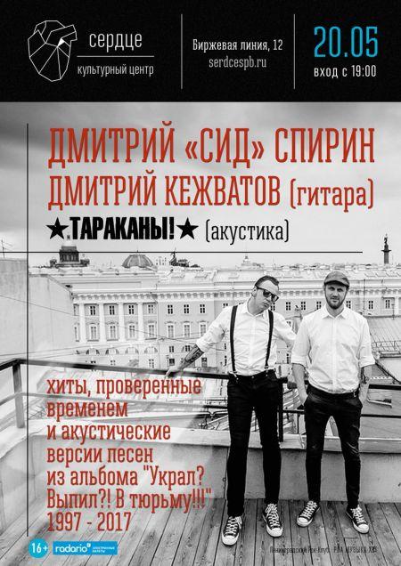 Концерт Дмитрия Спирина и Дмитрия Кежватова в Санкт-Петербурге