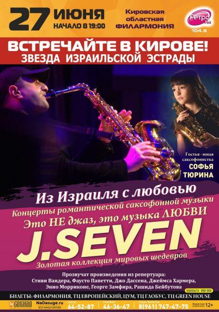«J.Seven». Вятская Филармония