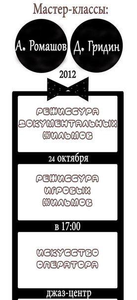 МАСТЕР-КЛАСС: РЕЖИССУРА И ИСКУССТВО ОПЕРАТОРА,фестиваль КАДР ВПЕРЁД!