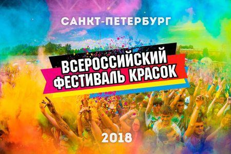 Всероссийский фестиваль красок – Санкт-Петербург 2018