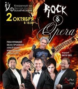 Концерт «Рок и опера»