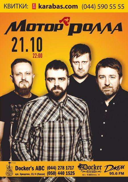 Концерт гурту Мотор'ролла