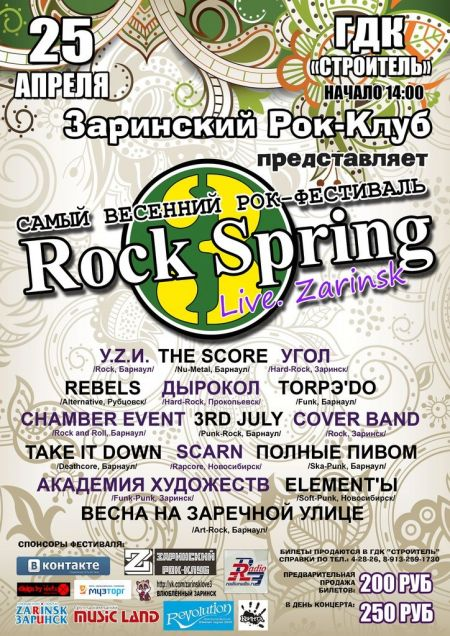 Рок-Фестиваль ROCKSPRING 3