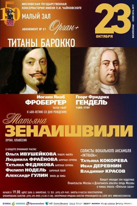 Орган+. Московская консерватория