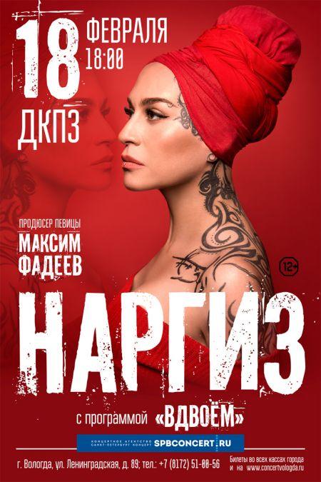Концерт Наргиз Закировой