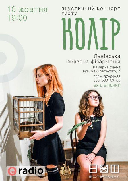 Концерт гурту Колір у Львові