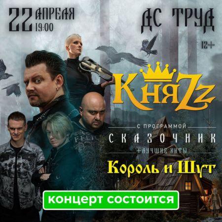 Концерт группы КняZz в г. Иркутск
