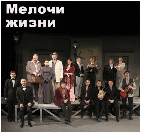 Мелочи жизни. Театр русской драмы имени Леси Украинки