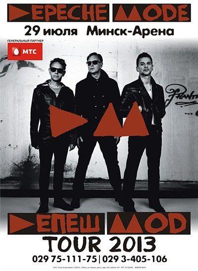 Depeche Mode в Минске. Афиша.