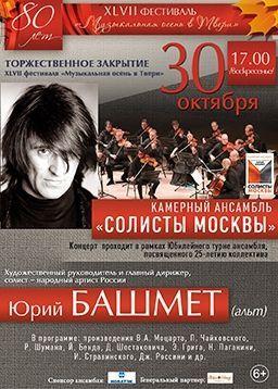 Солисты Москвы. Тверская филармония
