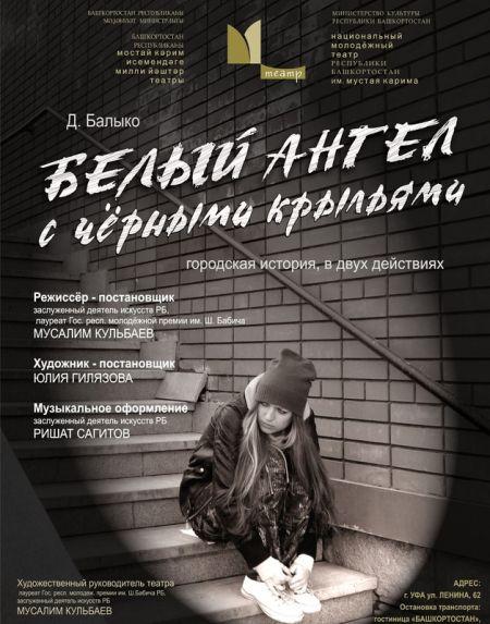 БЕЛЫЙ АНГЕЛ С ЧЁРНЫМИ КРЫЛЬЯМИ. Молодежный театр им. М.Карима