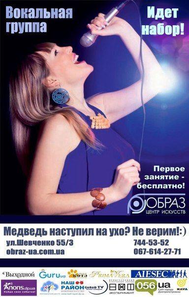 Бесплатное прослушивание в Вокальную Студию Центра Искусств «Образ»