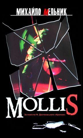 """Спектакль """"Mollis"""""""
